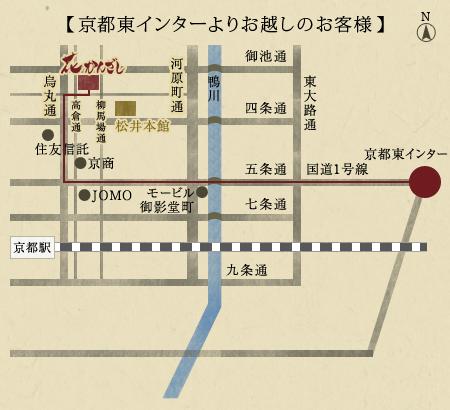 京都東インターよりお越しのお客様
