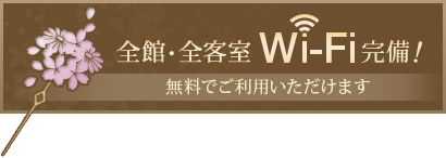 全館・全客室 Wi-Fi完備!! 無料でご利用いただけます