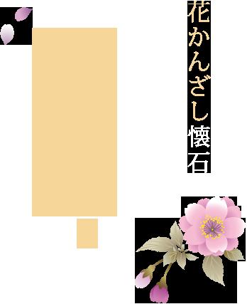 京の馳走 花かんざし懐石
