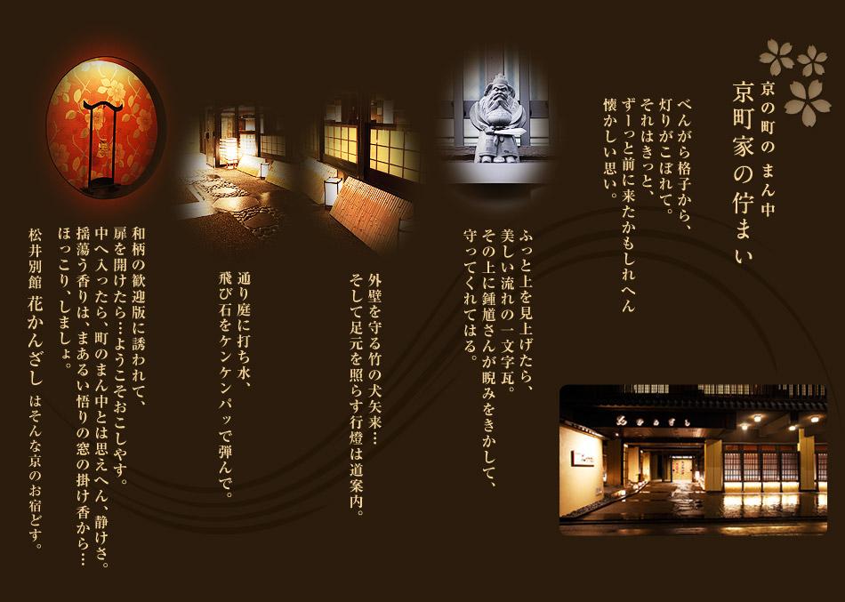 京の町のまん中 京町家の佇まい