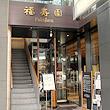 福寿園 京都本店